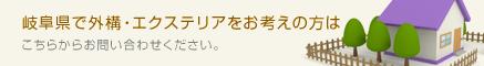 岐阜県で外構・エクステリアをお考えの方はこちらからお問い合わせください。