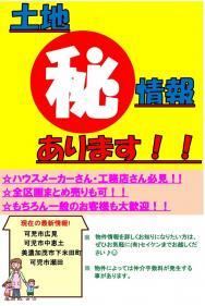 不動産㊙情報.jpg